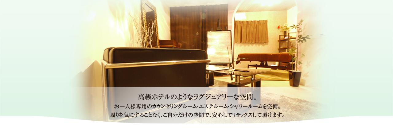 高級ホテルのようなラグジュアリーな空間。